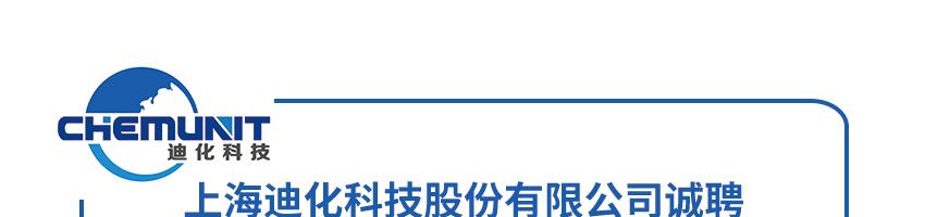 上海迪化科技股份有限公司招聘化工工�工程��_