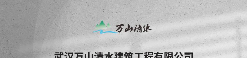 武汉万山清水建筑工程有限公司招聘施工员/现场管理(包住+带薪年假+补贴+奖金)_