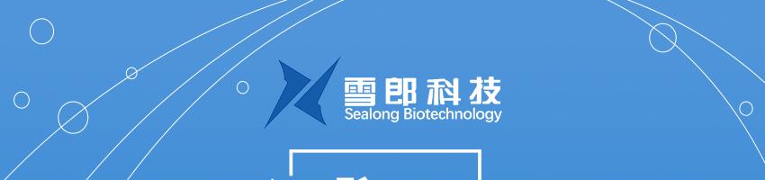 安徽雪郎生物科技股份有限公司招聘研�l��T_