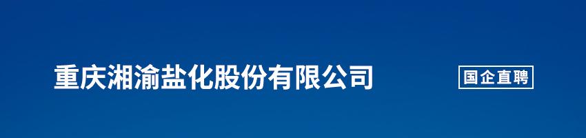 重�c湘渝�}化股份有限公司招聘空分生�a主管_