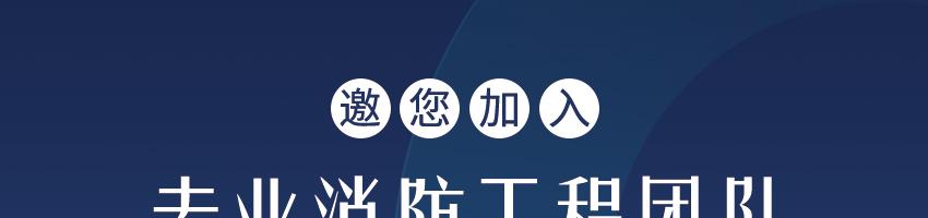 北京科华消防工程有限公司招聘造价员_