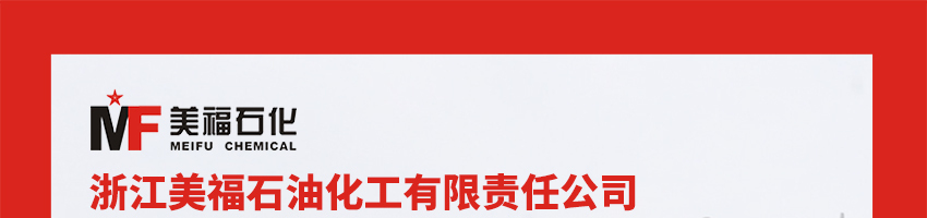 浙江美福石油化工有限�任公司招聘化工操作工_
