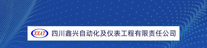 四川鑫�d自�踊�及�x表工程有限�任公司招聘�x器�x表�S�o工程��_