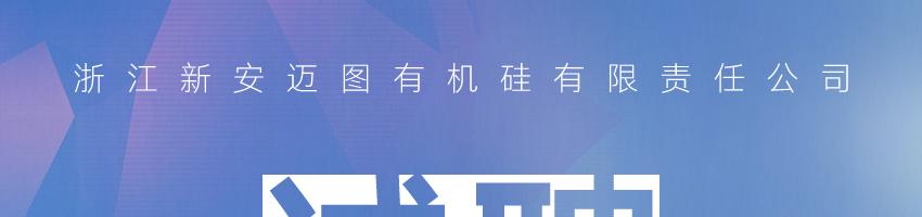 浙江新安�~�D有�C硅有限�任公司招聘工�工程��_