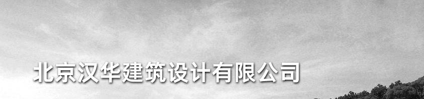 Weico+北京�h�A建筑�O�有限公司招聘�目建筑�� 5名_
