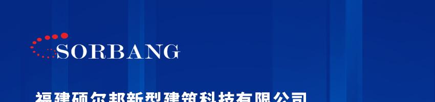 福建�T��邦新型建筑科技有限公司招聘百�f年薪�^域合伙人(�^域�N售)_