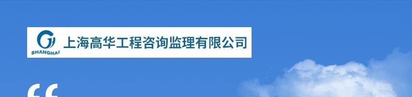 上海高�A工程咨��O理有限公司招聘�目��O理工程��_