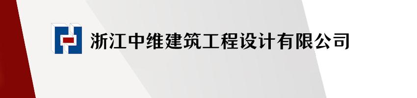 浙江中维建筑工程设计有限公司招聘建筑师_