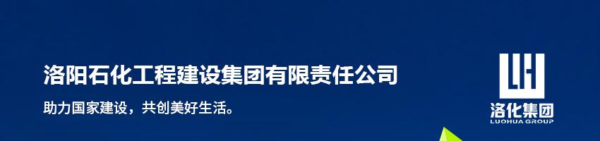 洛�石化工程建�O集�F有限�任公司招聘�O理工程��(安�b、工�、�x表、焊接)_