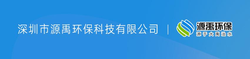 深圳市源禹�h保科技有限公司招聘�h保工程��_