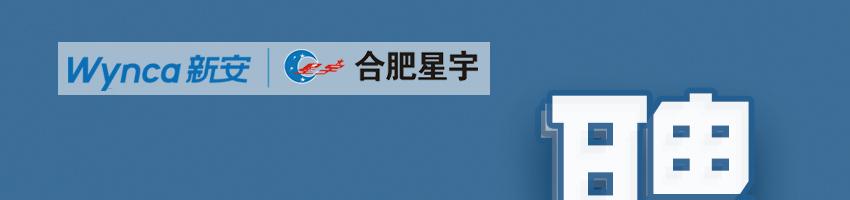 合肥星宇化�W有限�任公司招聘工�技�g�T_