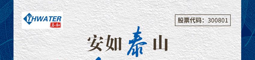山�|泰和水�理科技股份有限公司招聘研�l工程��_