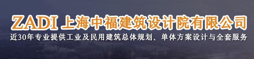 上海中福建筑设计院有限公司招聘结构工程师_