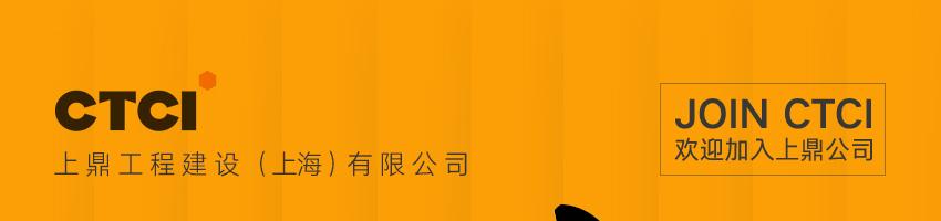 上鼎工程建设(上海)有限公司招聘资深暖通工程师(设计部)_