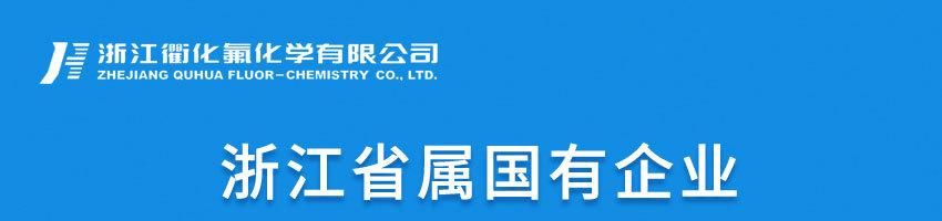 浙江衢化氟化�W有限公司招聘化工操作工_