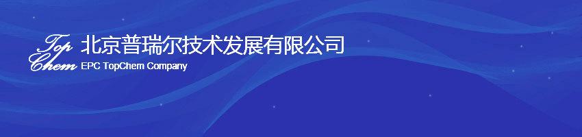 北京普��瑞技�g�l展有限公司招聘�N售---急聘_
