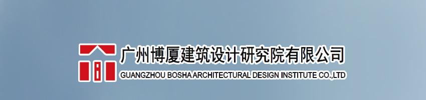 广州博厦建筑设计研究院有限公司新港中分公司招聘建筑结构设计师_