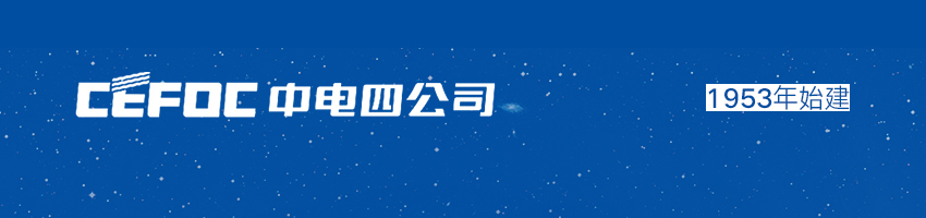 中���子系�y工程第四建�O有限公司招聘管道/工�工程��(化工)_