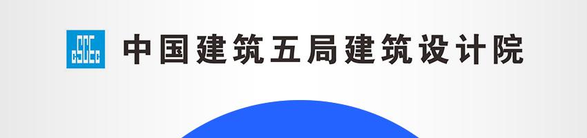 中国建筑五局建筑设计院招聘建筑设计师_
