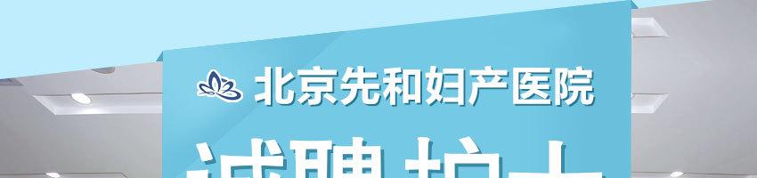 北京先和妇产医院有限公司招聘护士_医药英才网