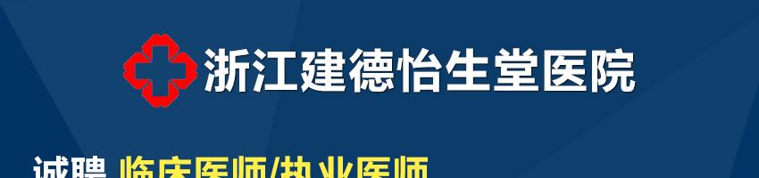 浙江建德怡生堂医院招聘临床科室医师/执业医师_医药英才网