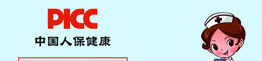 中国人民健康保险股份有限公司北京分公司招聘医疗监察员(央企、节假日休息、五险一金)_医药英才网