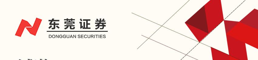 东莞证券股份有限公司招聘新设营业部(筹)负责人_金融英才网