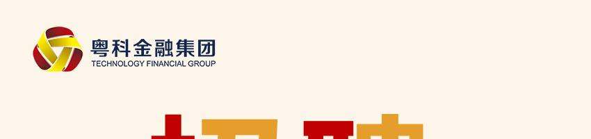 广东省粤科金融集团有限公司招聘资本运作事业部 - 投行业务管理岗_金融英才网
