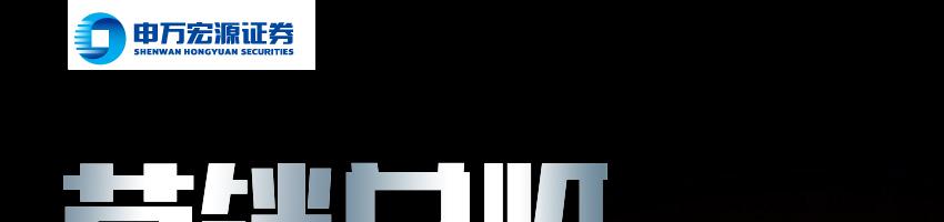 申万宏源证券北京劲松营业部招聘营销总监_金融英才网
