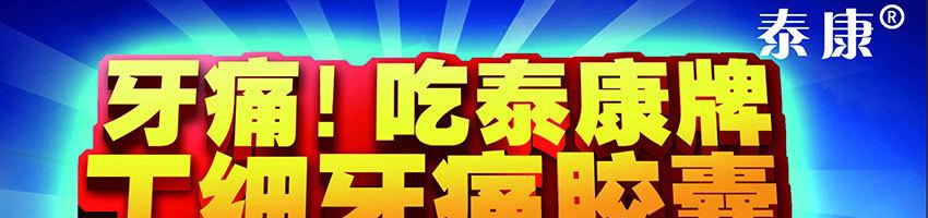深圳市泰康制药有限公司招聘诚聘销售精英_医药英才网