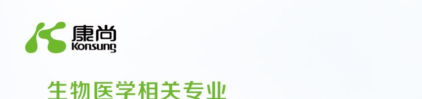 江苏康尚生物医疗科技有限公司招聘管理者代表_医药英才网