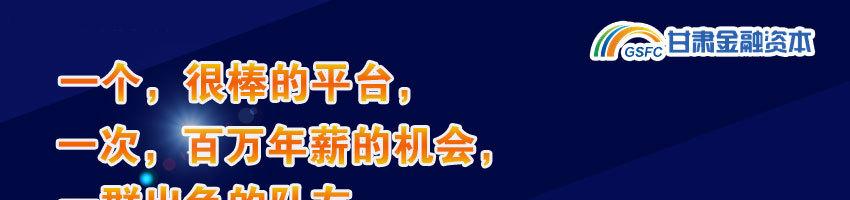 甘肃省金融资本管理有限公司招聘高级管理人员_金融英才网