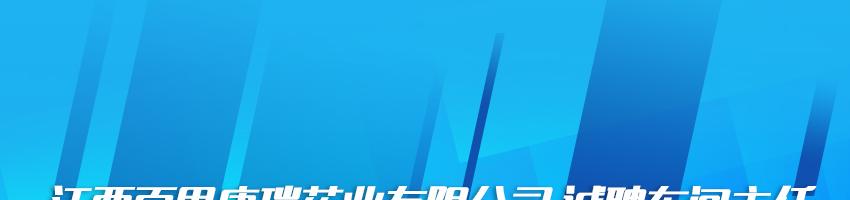 江西百思康瑞药业有限公司招聘车间主任_化工英才网