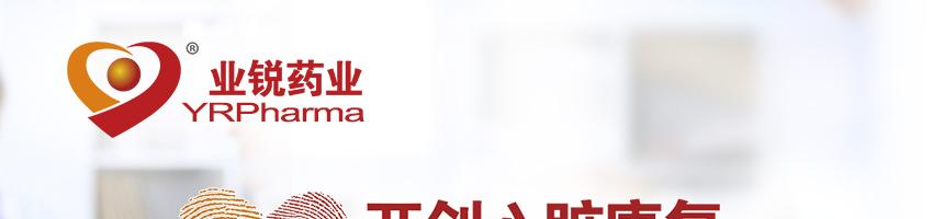 中发实业集团业锐药业有限公司招聘学术代表_医药英才网