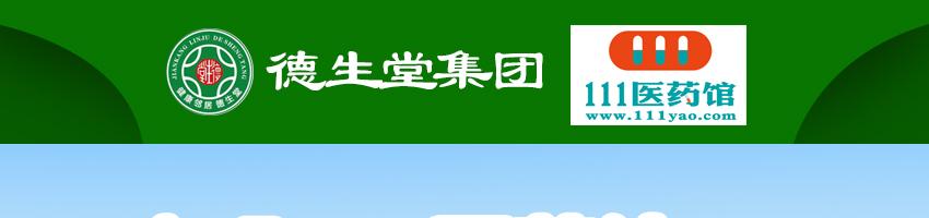 北京壹壹壹商业连锁有限公司招聘执业药师_医药英才网