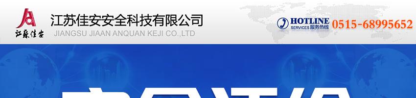 江苏佳安安全科技有限公司招聘安全评价_化工英才网