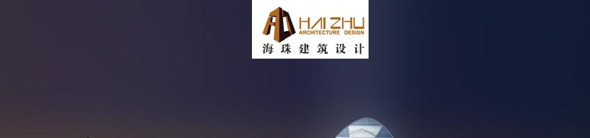 上海海珠建筑工程设计有限公司招聘建筑设计师_建筑英才网
