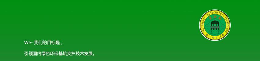 江苏东合南岩土科技股份有限公司招聘工程施工项目经理_建筑英才网