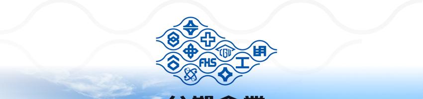 台化塑胶(宁波)有限公司招聘化工生产储备干部_化工英才网