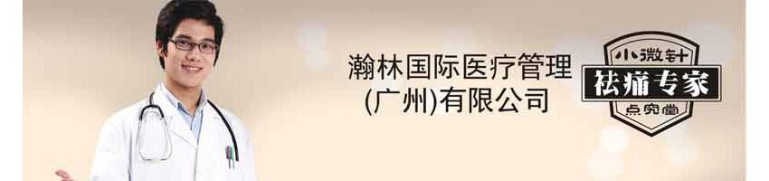 瀚林国际医疗管理(广州)有限公司招聘中医内科医生_医药英才网