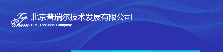 北京普尔瑞技术发展有限公司招聘销售经理_化工英才网