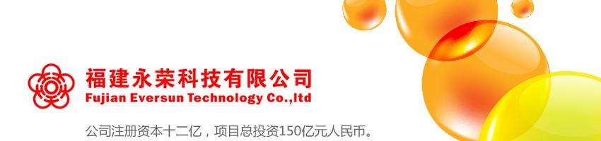 福建永荣科技有限公司招聘销售经理(外贸)_化工英才网