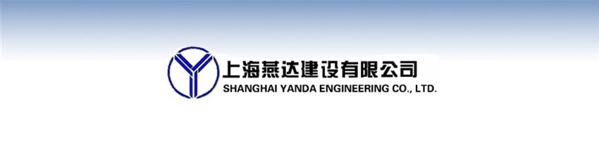 上海燕达建设有限公司招聘结构\管道工程师_化工英才网