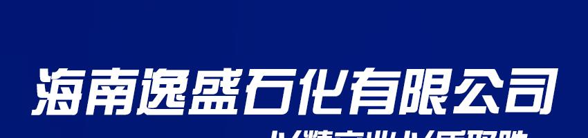 海南逸盛石化有限公司招聘钳工、管工_化工英才网