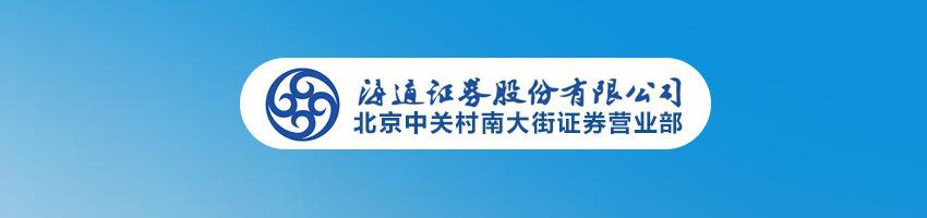 海通证券股份有限公司北京中关村南大街证券营业部招聘优秀证券经纪人_金融英才网