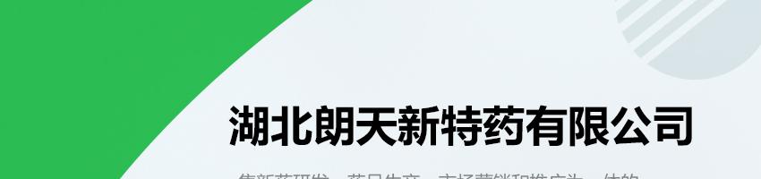 朗天医药集团招聘医药类产品经理_医药英才网