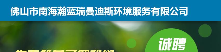佛山市南海瀚蓝瑞曼迪斯环境服务有限公司招聘焚烧主管_化工英才网
