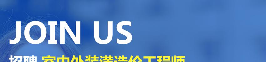 广东白云学院招聘室内外装潢造价工程师_建筑英才网