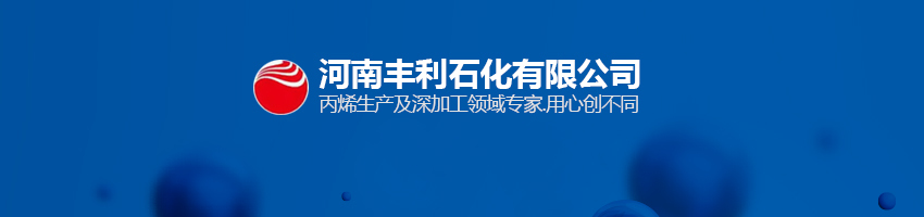 河南丰利石化有限公司招聘生产技术副总_化工英才网