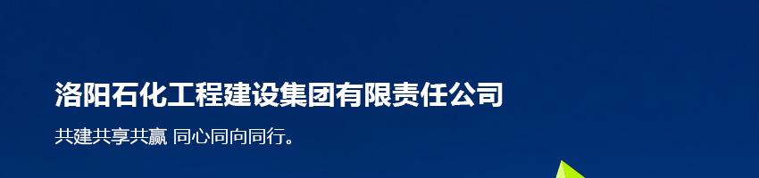 洛阳石化工程建设集团有限责任公司招聘监理工程师_化工英才网